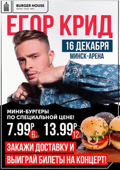 концерт Егора Крида розыгрыш